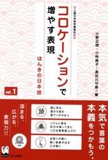 KUROSHIO COLLOCATION DE FUYASU HYOGEN -HONKI NO NIHONGO-