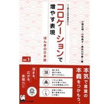 KUROSHIO - COLLOCATION DE FUYASU HYOGEN -HONKI NO NIHONGO-