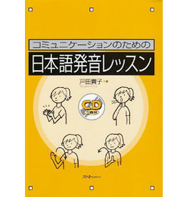3A Corporation COMMUNICATION NO TAME NO NIHONGO HATSUON LESSON - JAPANESE PRONUNCIATION EXERCISES FOR COMMUNICATION