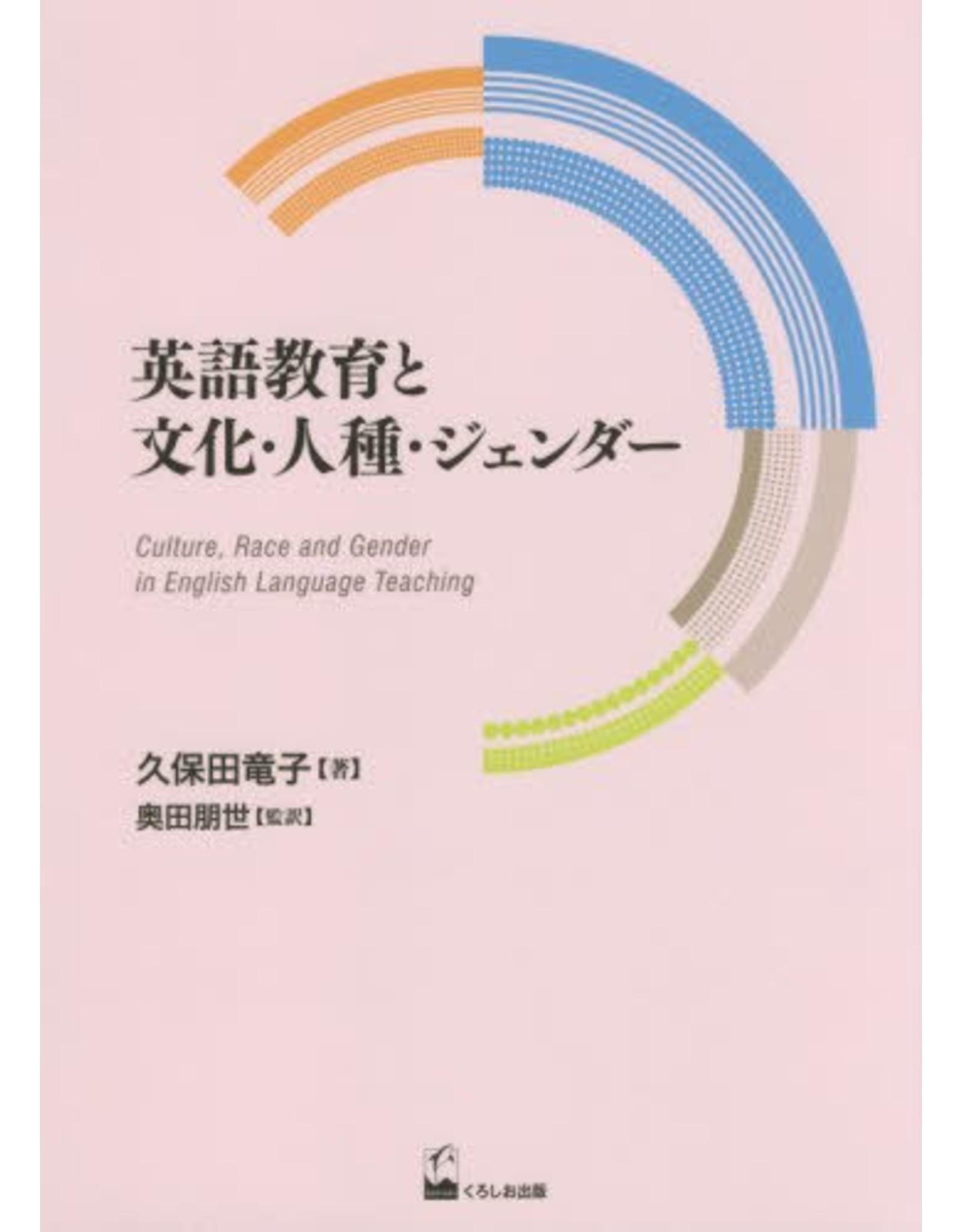 KUROSHIO CULTURE, RACE AND GENDER IN ENGLISH LANGUAGE TEACHING
