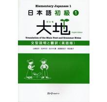 3A Corporation  DAICHI (1) GRAMMAR EXPLANATION & TRANSLATION (ENGLISH)