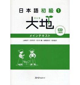 3A Corporation DAICHI (1) MAIN TEXTBOOK W/CD