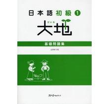 3A Corporation - DAICHI (1) WORKBOOK