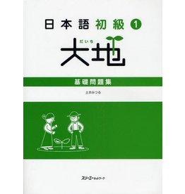 3A Corporation DAICHI (1) WORKBOOK