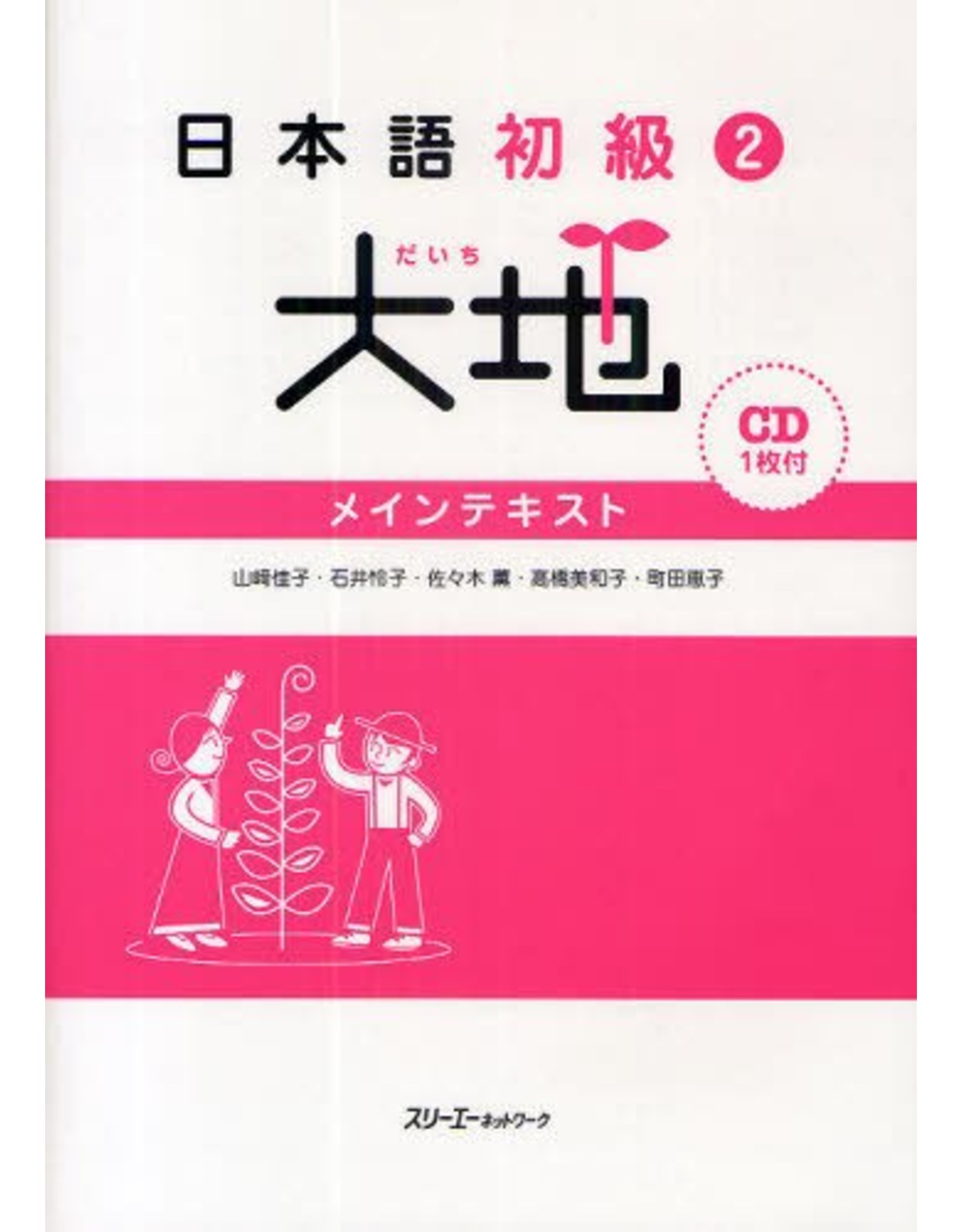 3A Corporation DAICHI (2) MAIN TEXTBOOK W/CD