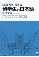 ALC DAIGAKU DAIGAKUIN-SEI NO NIHONGO (2) - JAPANESE FOR INTERNATIONAL COLLEGE/GRADUATE STUDENTS (2)