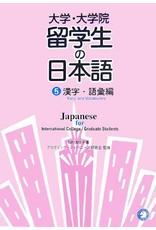 ALC DAIGAKU DAIGAKUIN-SEI NO NIHONGO (5) - JAPANESE FOR INTERNATIONAL COLLEGE/GRADUATE STUDENTS (5)