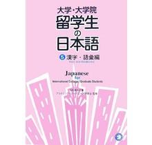 DAIGAKU DAIGAKUIN-SEI NO NIHONGO (5) - JAPANESE FOR INTERNATIONAL COLLEGE/GRADUATE STUDENTS (5)