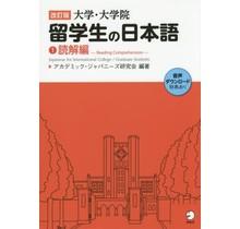 ALC - DAIGAKU DAIGAKUIN-SEI NO NIHONGO (1) - JAPANESE FOR INTERNATIONAL COLLEGE/GRADUATE STUDENTS (1)