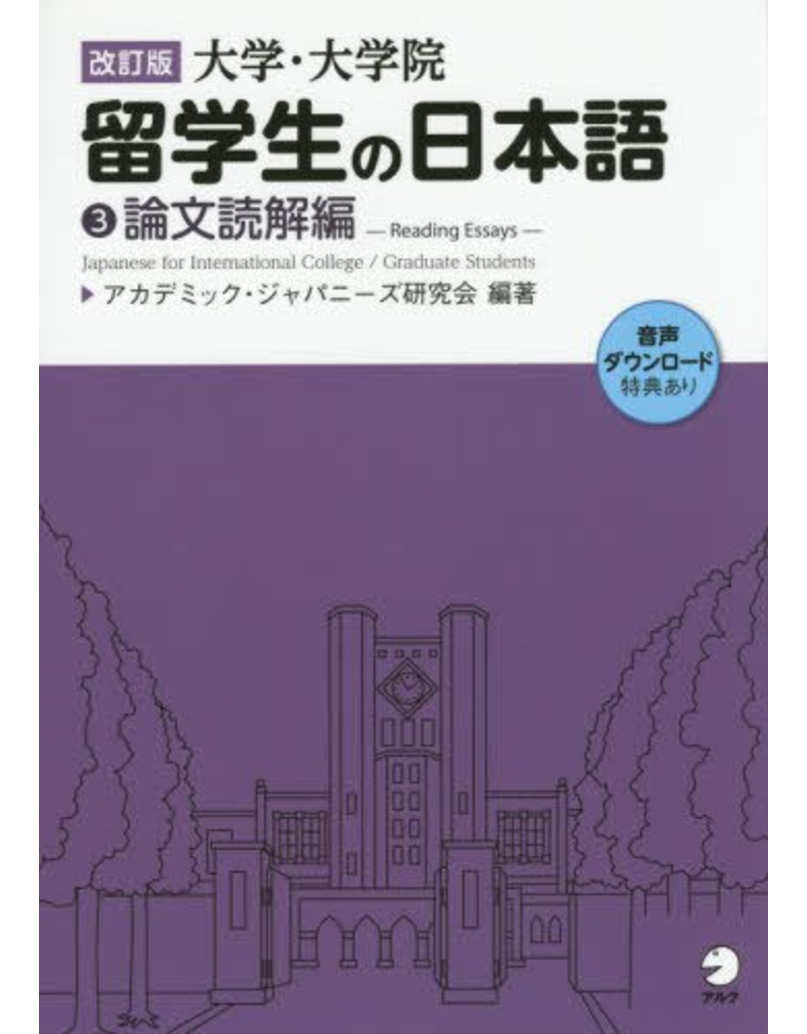 ALC DAIGAKU DAIGAKUIN-SEI NO NIHONGO (3) - JAPANESE FOR INTERNATIONAL COLLEGE/GRADUATE STUDENTS (3)