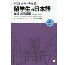 ALC - DAIGAKU DAIGAKUIN-SEI NO NIHONGO (3) - JAPANESE FOR INTERNATIONAL COLLEGE/GRADUATE STUDENTS (3)