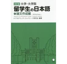 ALC  DAIGAKU DAIGAKUIN-SEI NO NIHONGO (4)  - JAPANESE FOR INTERNATIONAL COLLEGE/GRADUATE STUDENTS (4)