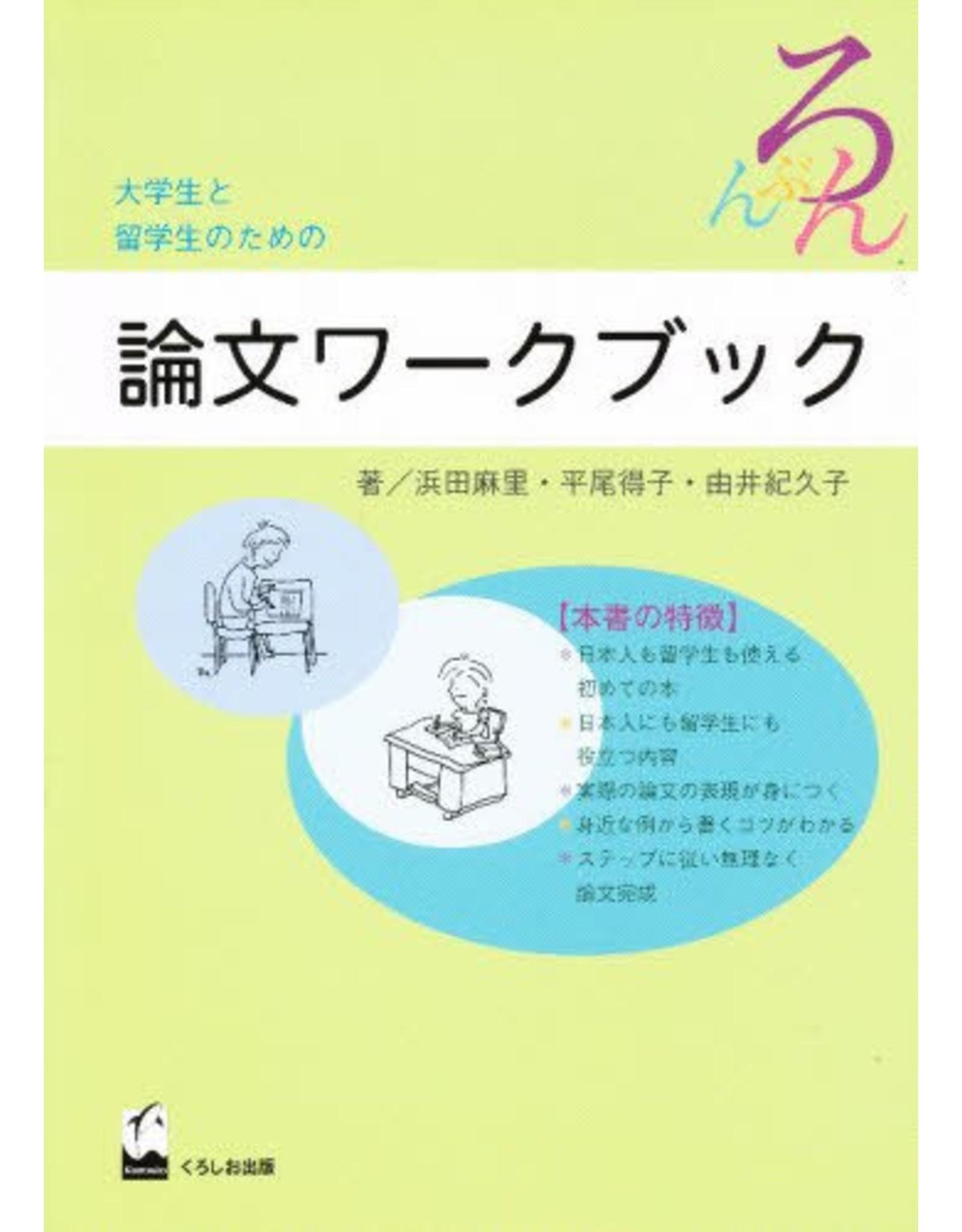 KUROSHIO DAIGAKUSEI TO RYUGAKUSEI NO TAME NO RONBUN WORKBOOK