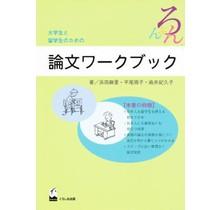 KUROSHIO - DAIGAKUSEI TO RYUGAKUSEI NO TAME NO RONBUN WORKBOOK
