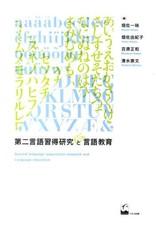 KUROSHIO DAINIGENGO SHUTOKU KENKYU TO GENGO KYOIKU (SECOND LANGUAGE ACQUISION RESEARCH & LANGUAGE EDUCATION)