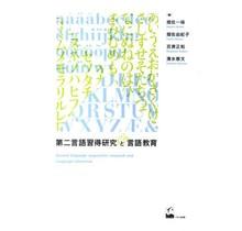 KUROSHIO - DAINIGENGO SHUTOKU KENKYU TO GENGO KYOIKU (SECOND LANGUAGE ACQUISION RESEARCH & LANGUAGE EDUCATION)