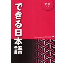 ALC - DEKIRU NIHONGO SHOKYU W/CDS