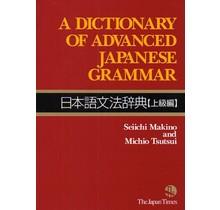 JAPAN TIMES  DICTIONARY OF ADVANCED JAPANESE GARMMAR