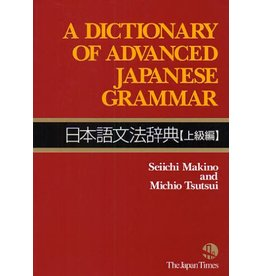 JAPAN TIMES DICTIONARY OF ADVANCED JAPANESE GARMMAR