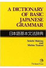 JAPAN TIMES DICTIONARY OF BASIC JAPANESE GRAMMAR, A