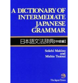 JAPAN TIMES DICTIONARY OF INTERMEDIATE JAPANESE GRAMMAR, A