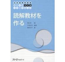 3A Corporation  DOKKAI KYOZAI O TSUKURU