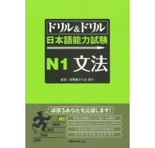 UNICOM - DRILL & DRILL JLPT N1 BUNPO