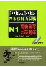 UNICOM DRILL & DRILL JLPT N1 CHOKAI & DOKKAI W/ 3CDS