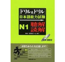 UNICOM - DRILL & DRILL JLPT N1 CHOKAI & DOKKAI W/ 3CDS