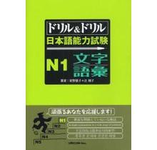 UNICOM - DRILL & DRILL JLPT N1 MOJI & GOI