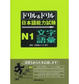 UNICOM DRILL & DRILL JLPT N1 MOJI & GOI