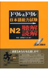 UNICOM DRILL & DRILL JLPT N2 CHOKAI & DOKKAI W/ 3CDS