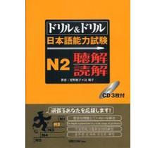 UNICOM - DRILL & DRILL JLPT N2 CHOKAI & DOKKAI W/ 3CDS