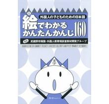 3A Corporation - E DE WAKARU KANTAN KANJI 160