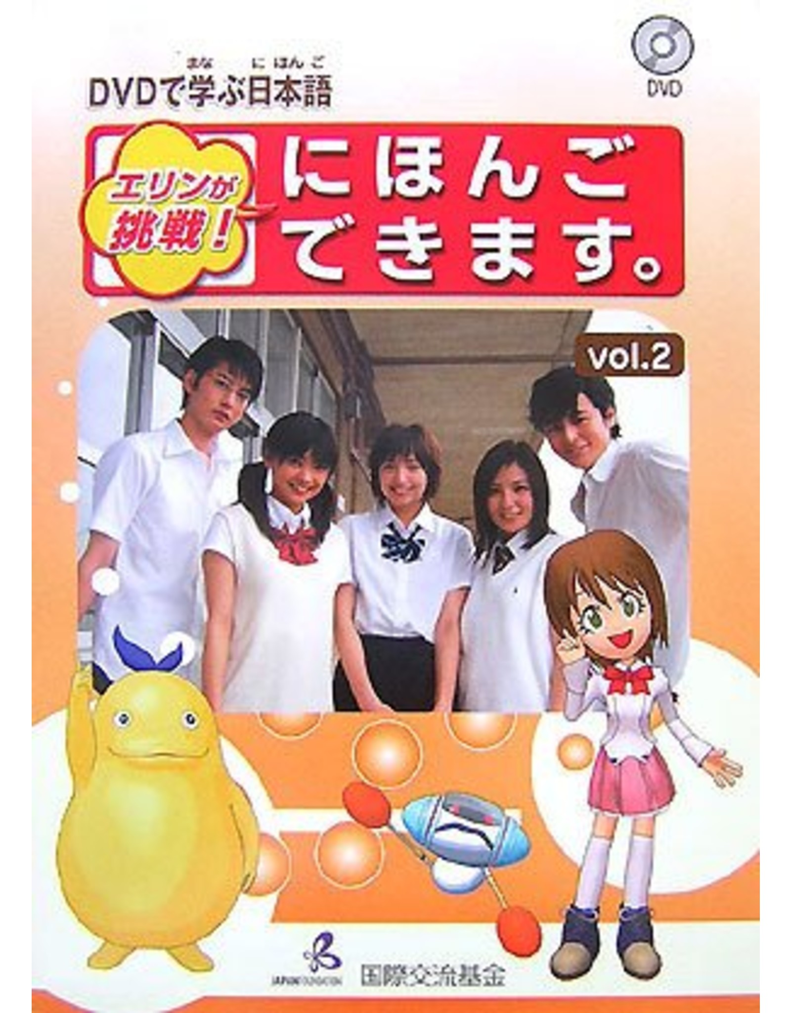 BONJINSHA ERIN GA CHOSEN! NIHONGO DEKIMASU (2) W/DVD - ERIN'S CHALLENGE! I CAN SPEAK JAPANESE (2) W/DVD