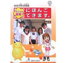 BONJINSHA - ERIN GA CHOSEN! NIHONGO DEKIMASU (2) W/DVD - ERIN'S CHALLENGE! I CAN SPEAK JAPANESE (2) W/DVD