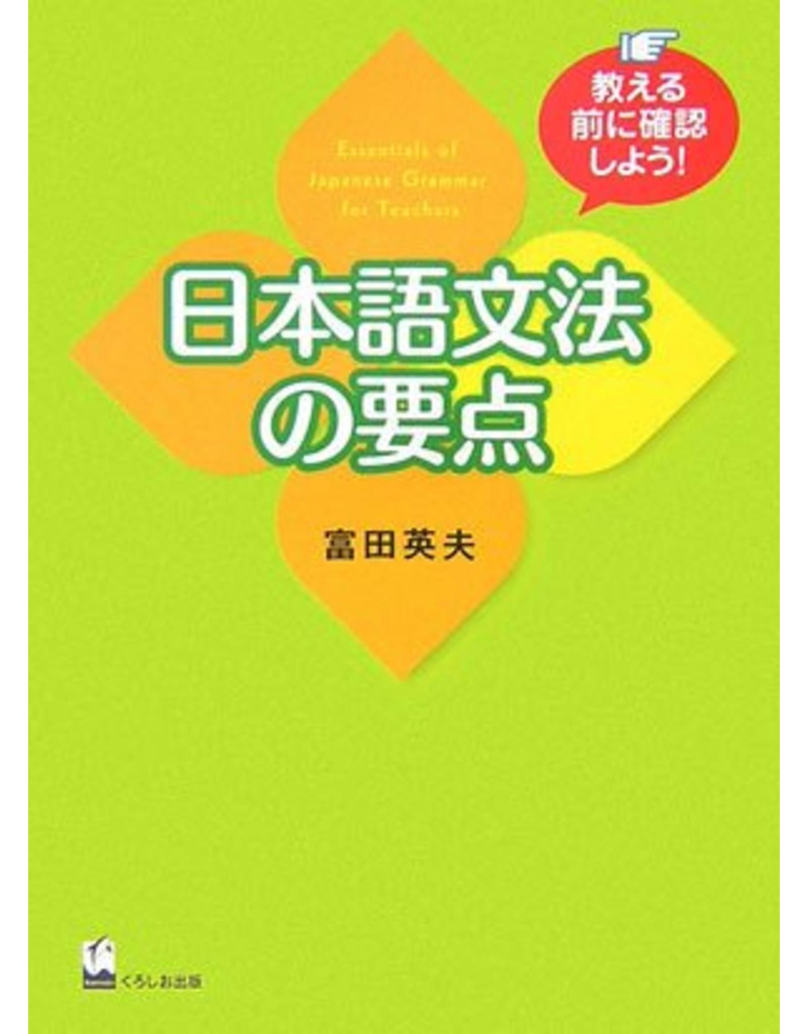 KUROSHIO ESSENTIALS JAPANESE GRAMMAR FOR TEACHERS - NIHONGO BUNPO NO YOTEN