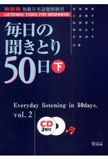 BONJINSHA EVERYDAY LISTENING IN 50 DAYS (2) - MAINICHI NO KIKITORI GE W/2CDS