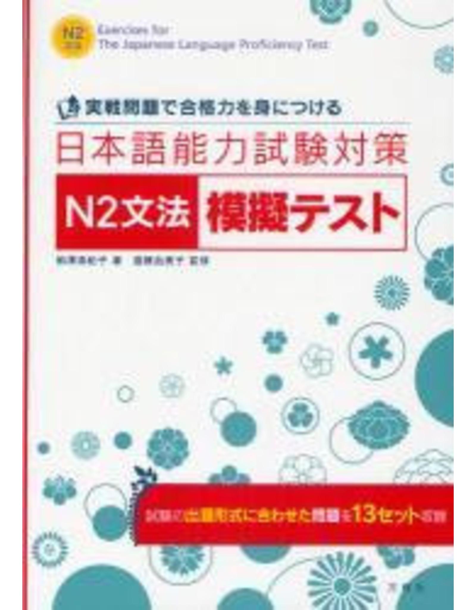 SANSHUSHA EXERCISES FOR THE JAPANESE LANGUAGE PROFICIENCY TEST N2 GRAMMAR