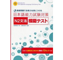 EXERCISES FOR THE JAPANESE LANGUAGE PROFICIENCY TEST N2 GRAMMAR