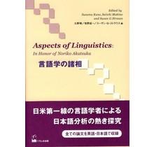 KUROSHIO - GENGO-GAKU NO SHOSO - ASPECTS OF LINGUISTICS-IN HONOR OF NOTIKO AKATSUKA