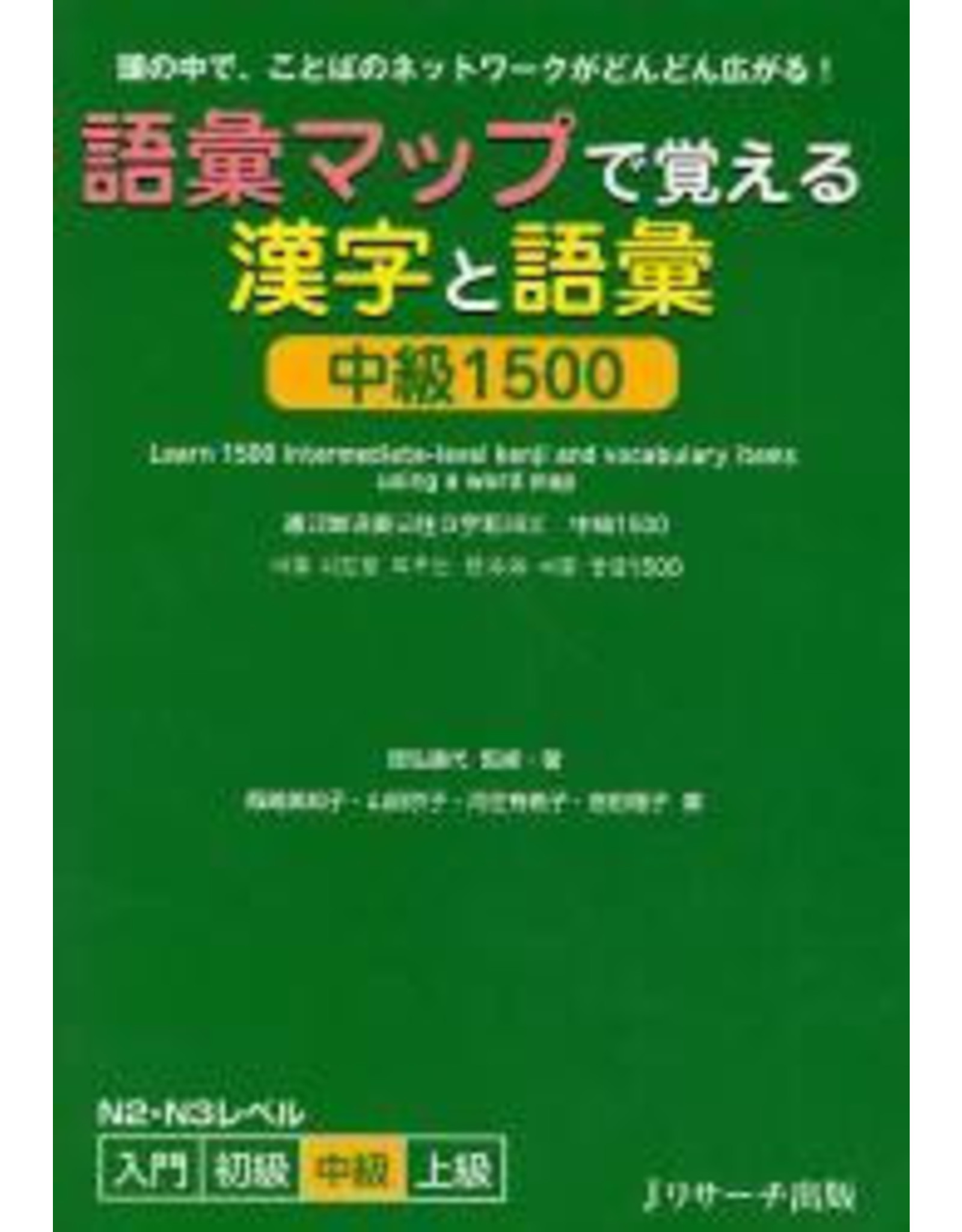 J RESEARCH GOI MAP DE OBOERU KANJI TO GOI CHUKYU 1500: LEARN 1500 INTERMEDIATE-LEVEL KANJI & VOCAB ITEMS USING A WORD MAP