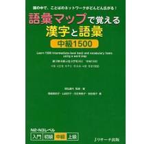 J RESEARCH - GOI MAP DE OBOERU KANJI TO GOI CHUKYU 1500: LEARN 1500 INTERMEDIATE-LEVEL KANJI & VOCAB ITEMS USING A WORD MAP