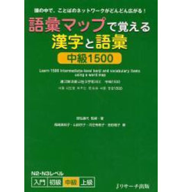 J RESEARCH GOI MAP DE OBOERU KANJI TO GOI CHUKYU 1500: LEARN 1500 INTERMEDIATE-LEVEL KANJI & VOCAB ITEMS USING A WORD MAP