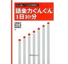 3A Corporation - GOIRYOKU GUNGUN ICHINICHI JUPPUN
