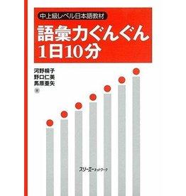 3A Corporation GOIRYOKU GUNGUN ICHINICHI JUPPUN