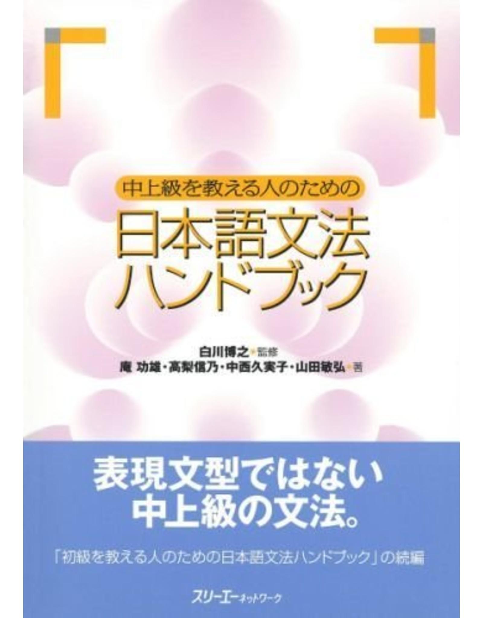 3A Corporation HANDBOOK OF JAPANESE GRAMMAR FOR TEACHERS OF INTERMEDIATE-ADVANCED STUDENTS