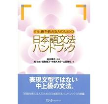 3A Corporation - HANDBOOK OF JAPANESE GRAMMAR FOR TEACHERS OF INTERMEDIATE-ADVANCED STUDENTS