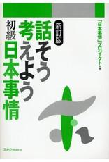 3A Corporation HANASOU KANGAEYOU NIHON JIJYO (REV)