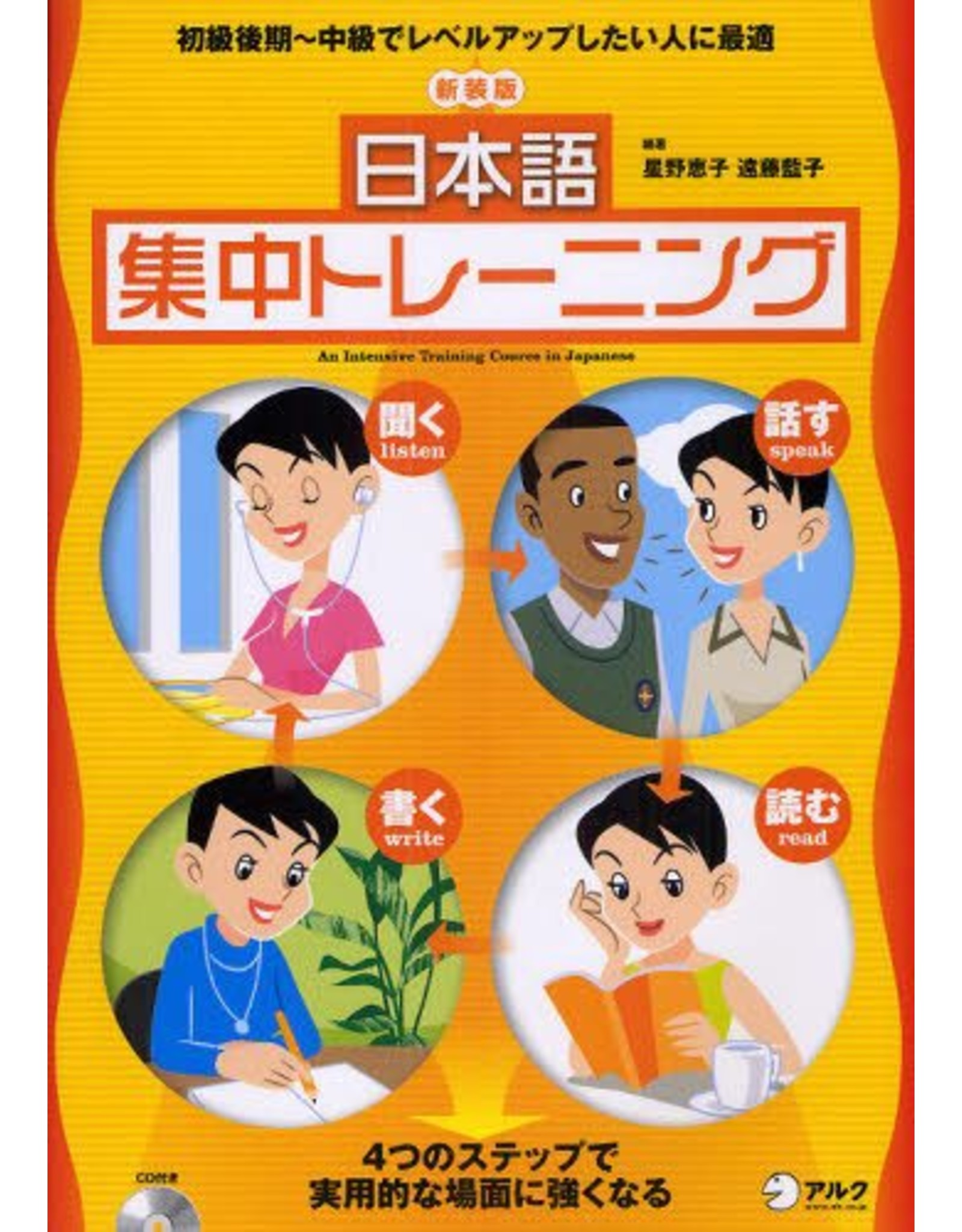 ALC INTENSIVE TRAINING COURSE IN JAPANESE W/CD (REV)